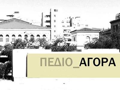 PedioAgora_Banner